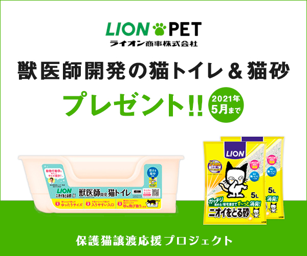 ライオン商事株式会社 保護猫譲渡 応援プロジェクト 獣医師開発猫トイレ&猫砂 プレゼント企画