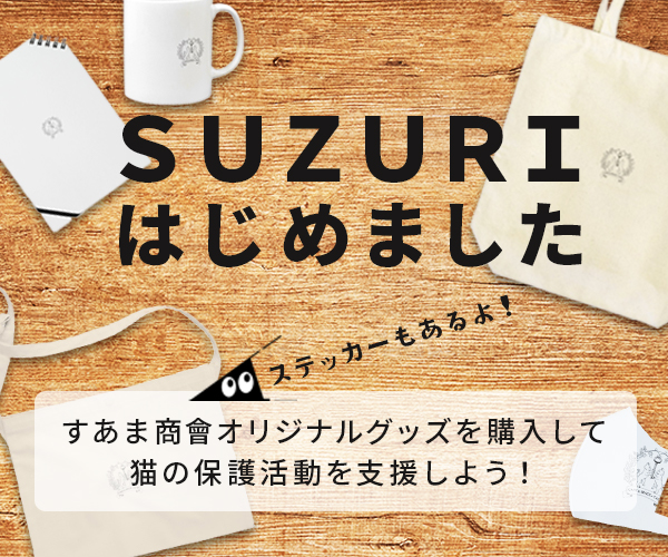 SUZURIはじめました。すあま商會オリジナルグッズを購入して猫の保護活動を支援しよう!